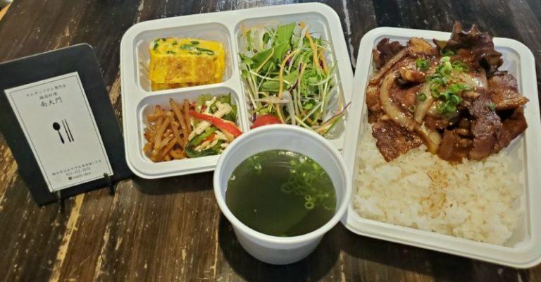 韓国料理南大門