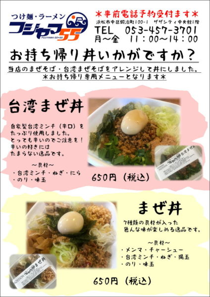 フジヤマ55浜松中央店