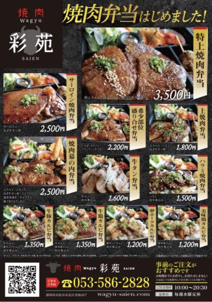 焼肉wagyu彩苑