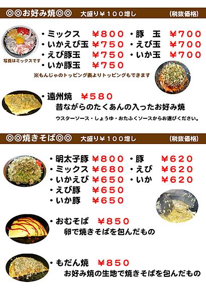 もんじゃ焼季余 志都呂店